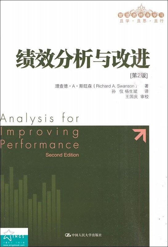 荐读:绩效分析与改进