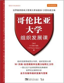 组织发展书籍推荐(2019)
