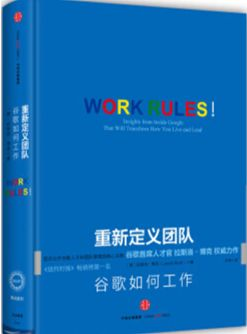 绩效管理书籍推荐(系列一)2019