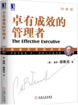 绩效管理书籍重磅推荐(收藏版)