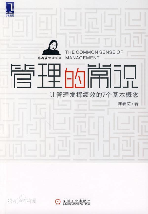 陈春花《管理的常识》读书摘录