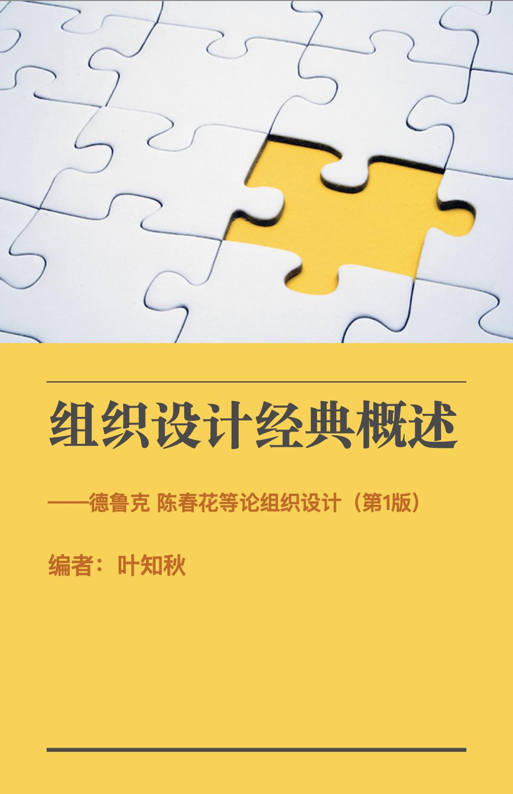 自编epub书籍下载《组织设计经典概述》