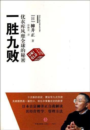 《一胜九败》 优衣库经营理念23条