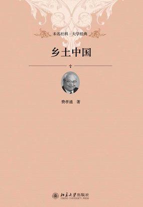费孝通《乡土中国》读后感