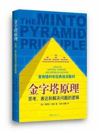 荐读:《金字塔原理》思考、写作和解决问题的逻辑
