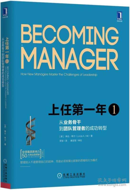 新任经理必读之《初为领导》-角色认知篇