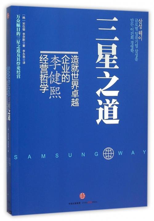 三星之道——造就世界卓越企业的李健熙经营哲学