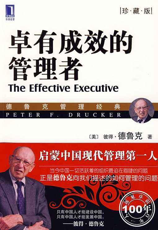 彼得·德鲁克《卓有成效的管理者》读书笔记