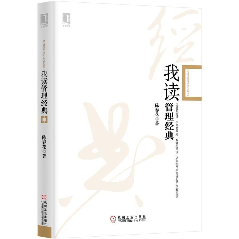 陈春花《我读管理经典》的读书笔记