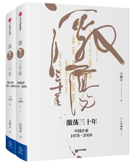 吴晓波《激荡三十年》读书笔记