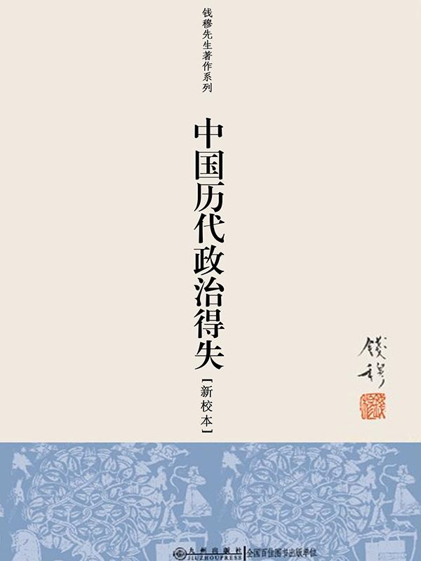 钱穆《中国历代政治得失》读书笔记