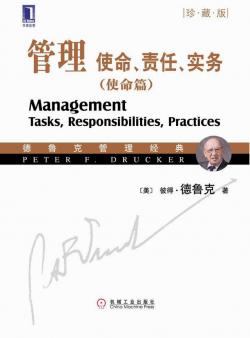 管理:使命、责任、实务(使命篇)读书笔记
