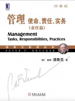 管理:使命、责任、实务(责任篇)读书笔记