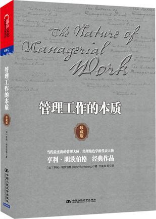 亨利·明茨伯格《管理工作的本质》读书笔记