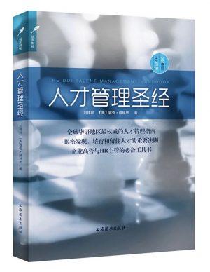 DDI 刘伟师《人才管理圣经》读书笔记