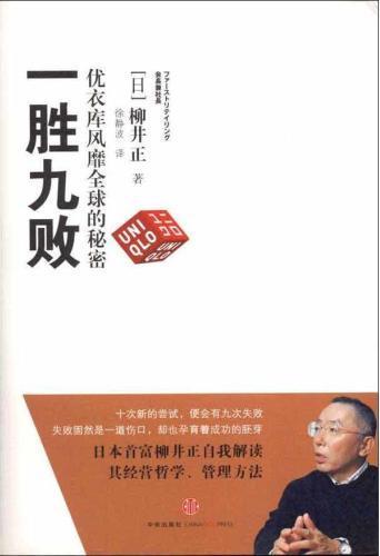 《一胜九败》优衣库经营理念23条