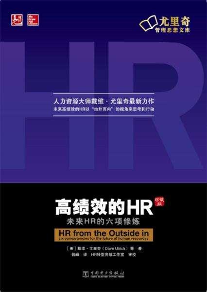 戴维·尤里奇《高绩效的HR》读书笔记