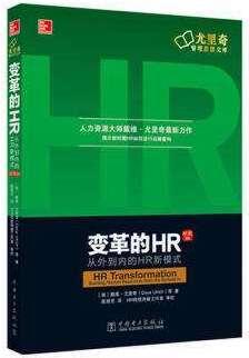 戴维·尤里奇《变革的HR》读书笔记