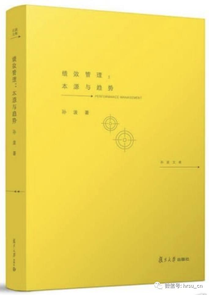 绩效管理书籍推荐(二)