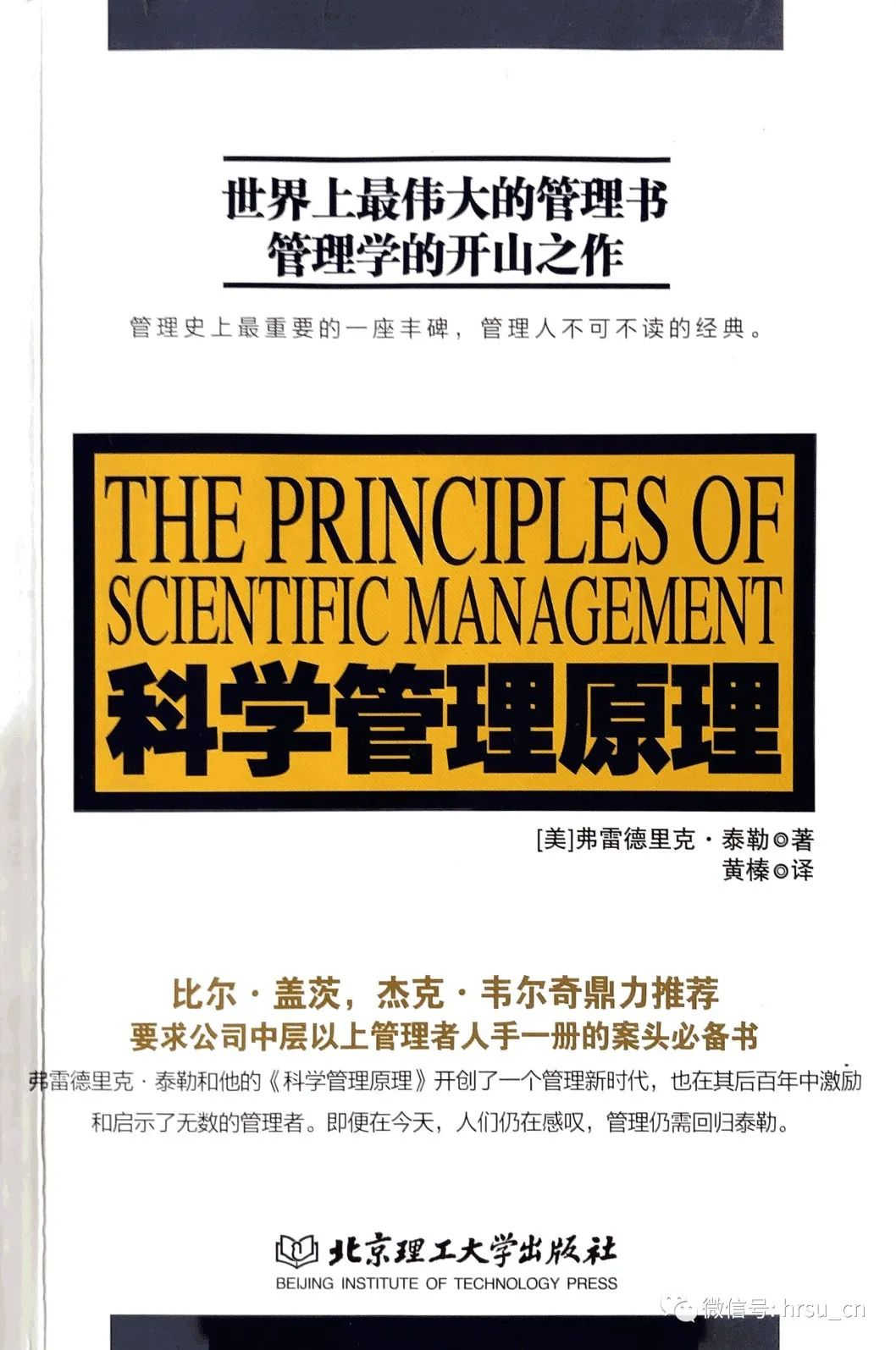 《科学管理原理》读书笔记