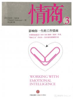 《情商3:影响你一生的工作情商》读书笔记