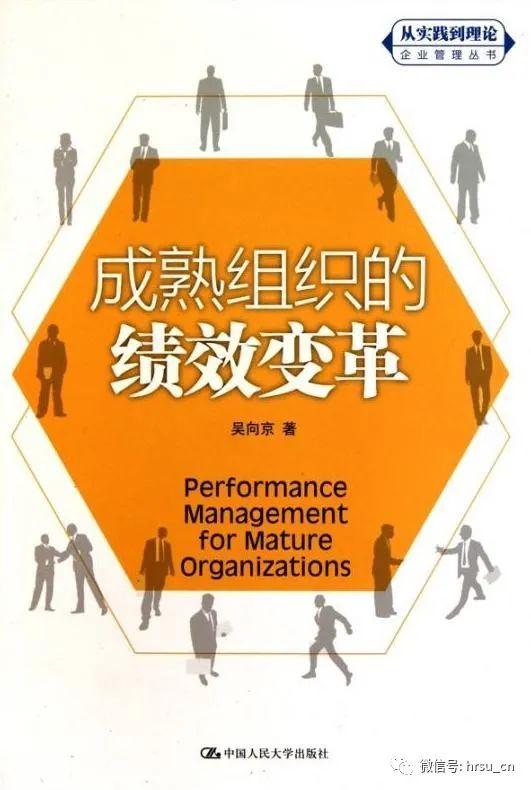 绩效管理书籍推荐(二)2020