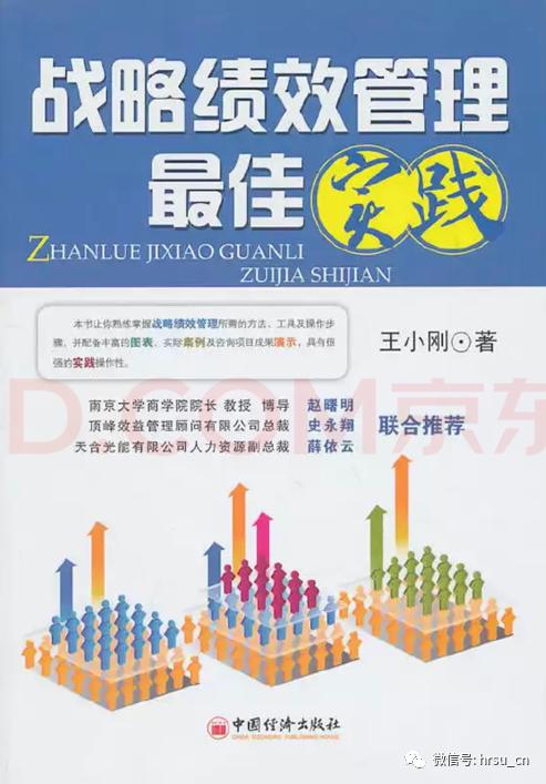 绩效管理书籍推荐(三)