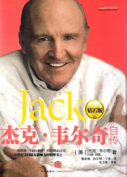 《杰克·韦尔奇自传》读书笔记