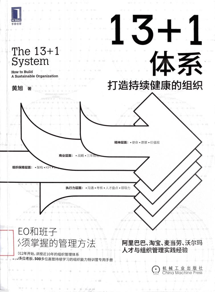 《13+1体系:打造持续健康的组织》读书笔记
