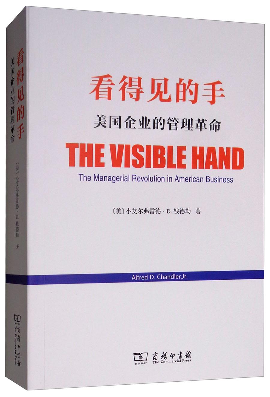 钱德勒《看得见的手:美国企业的管理革命》读书笔记
